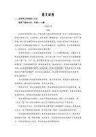 陜西省西安市西安中學2019-2020高一上學期期末考試語文試卷word版