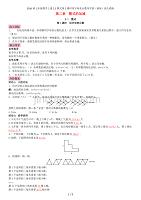 七年级数学上册2.1整式第1课时用字母表示数导学案(新版)新人教版