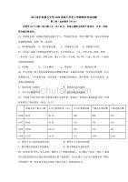 四川省瀘縣第五中學2020屆高三歷史上學期期末考試試題[含答案]