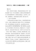 形式主義、官僚主義問題自查報告六篇