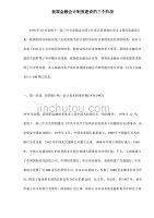 《精編》我國金融企業制度14