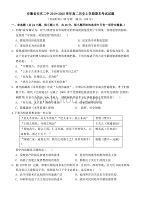 安徽省安慶二中2019-2020學年高二歷史上學期期末考試試題(含答案)