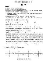 山東省煙臺市2020屆高三高考適應性練習(一)數學試題 PDF版含答案