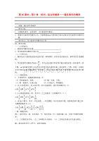 2020屆高考數學復習 第86課時 第十章 排列、組合和概率-隨機事件的概率名師精品教案(通用)