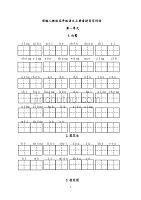 五年級上冊語文看拼音寫詞語(田字格)