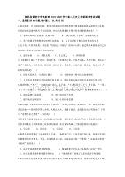 陜西省黃陵中學高新部2019-2020學年高二歷史上學期期末考試試題[含答案]