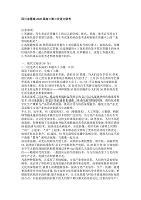 四川省蓉城2020屆高三第三次語文聯考