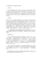 公關危機處理方法:三鹿危機公關案例分析.doc