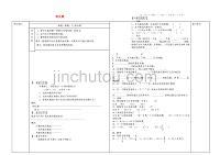 七年级数学上册2.3相反数导学案(无答案)(新版)华东师大版