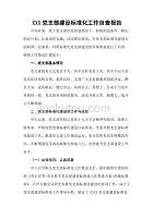 XXX黨支部建設標準化工作自查報告