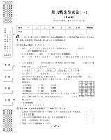 2020年人教版四年級下冊數學期末測試卷十三