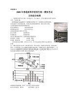 山西省晉中市2020屆高三普通高等學校招生統一模擬考試(四模)文綜地理試題含答案