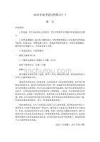 山東省煙臺市2020屆高三高考適應性練習(一)語文試題含答案
