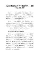 庆祝新中国成立70周年主题党课——盛世中国民富兵强