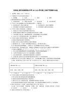 吉林省遼源市田家炳高級中學2019-2020學年高二生物下學期期中試題[含答案]