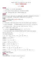 七年级数学上册2.1有理数导学案(新版)北师大版