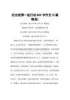 抗擊疫情一起行動800字作文(3篇精選)