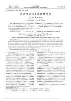 共享經濟的發展趨勢研究.pdf