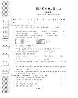 2020年人教版四年級下冊數學期末測試卷二十二
