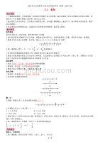 七年级数学上册2.2数轴导学案(新版)北师大版