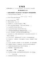 陜西省西安市西安中學2020屆高三上學期期末考試化學試卷word版