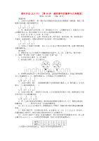 2020屆高三數學一輪復習課時作業 (56)隨機事件的概率與古典概型 文 新人教B版(通用)