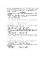 四川省涼山州北大金陽附屬實驗學校2019-2020學年高二歷史上學期期末考試試題[含答案]