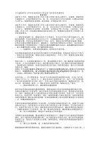 XX鎮2007年上半年農業和農村工作總結 農村農業發展的項目.docx