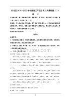 天津市河北区2020届高三二模语文试题+Word版含解析
