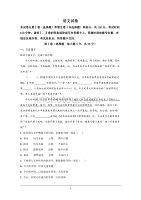 天津市滨海新区2020届高三联谊四校联考语文试题+Word版含解析