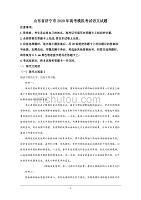 山东省济宁市2020届高三高考模拟语文试题+Word版含解析