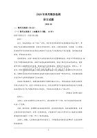 山东省青岛市2020届高三二模语文试题+Word版含解析