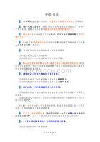 肖1000史纲部分(考研资料)