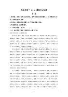 内蒙古赤峰市2020届高三5·20模拟考试语文试题+Word版含解析