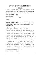 天津市部分区2020届高三质量调查语文试题+Word版含解析