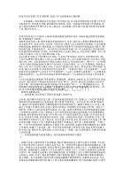 經濟開發區黨建工作匯報材料_黨建工作交流現場會匯報的材料.docx