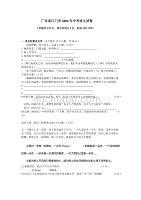廣東省江門市2006年中考語文試卷(精品)
