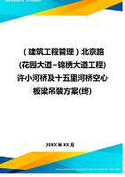 (建筑工程管理)北京路(花园大道~锦绣大道工程)许小河桥及十五里河桥空心板梁吊装方案(终).