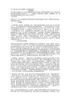 XX市科技工作匯報提綱 匯報材料的提綱.docx