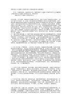 部隊班長個人述職工作報告范文消防部隊班長述職的報告.docx