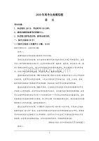 山东省泰安市2020届高三三模语文试题+Word版含解析