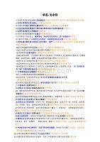 肖1000-毛中特(考研資料)