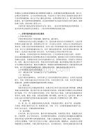 律師實務-合同審查與修改法律實務講義