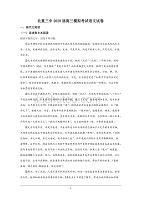 内蒙古北方重工业集团有限公司第三中学2020届高三下学期第四次模拟语文试题+Word版含解析