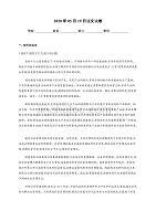 河北省鸡泽县第一中学2020届高三下学期5月第3周周测(5.19)语文试题+Word版含答案