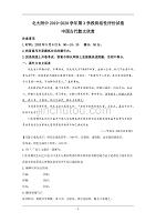 北京市海淀区北京大学附属中学2019-2020学年高一下学期期中考试语文试题+Word版含解析