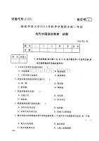 当代中国政治制度-电大2020年1月本科试题