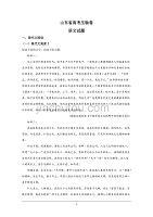 山东省2020届高三高考压轴卷语文试题+Word版含解析