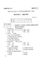 现代汉语(2)-电大2020年1月专科试题