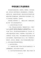 優質基層黨建文檔精選——學校黨建工作述職報告
